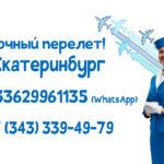 Срочный перелёт в Екатеринбург!